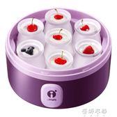 220V酸奶機 家用 全自動 分杯大容量自制酸奶發酵機igo  蓓娜衣都