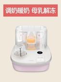 奶瓶消毒鍋 嬰兒奶瓶消毒器帶烘干溫奶器三合一多功能寶寶暖奶鍋二合一消毒柜 220V 亞斯藍