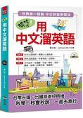 偷吃步!用中文溜英語 世界第一簡單 中文拼音學習法(附MP3)