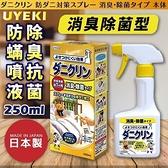 日本品牌【UYEKI】消臭抗菌防螨噴霧