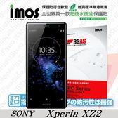 【愛瘋潮】SONY Xperia XZ2 iMOS 3SAS 防潑水 防指紋 疏油疏水 螢幕保護貼