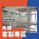 台灣品牌 免螺絲角鋼【客製專區】角鋼架 貨架 展示架 層架 置物櫃 MIT 空間特工