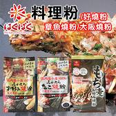 日本 HAKUBAKU 料理粉 400g 章魚燒粉 大阪燒粉 黃金糯麥好燒粉 好吃燒粉 好燒粉 廣島燒粉 章魚燒