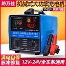 汽車電瓶充電器蓄電池充電機12v24v伏通用型全自動智慧修復大功率 1995生活雜貨