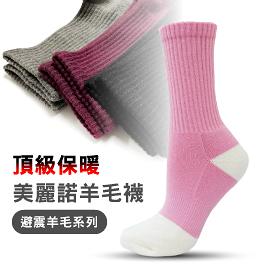 【美麗諾加厚羊毛襪 粉色】VS020K/羊毛襪/毛襪/MIT/中筒襪/滑雪襪/適登山健行/非smartwool