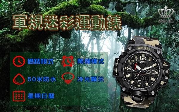 SMAEL 卡西歐 可參考 迷彩雙顯電子錶 電子+石英機芯 兒童手錶 夜光錶 大黃蜂 街頭 雙顯 樹脂 防水50