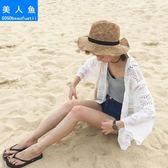 比基尼罩衫海邊度假性感蕾絲鏤空網紗泳衣外搭開衫沙灘防曬衣外套限時八九折