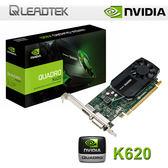 【免運費】LEADTEK 麗臺 NVIDIA Quadro K620 2G DDR3 工作站繪圖卡 / 原廠三年保固