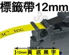 [ 副廠 1捲 Brother 12mm TZ-631 黃底黑字] 兄弟牌 防水、耐久連續 護貝型標籤帶 護貝標籤帶