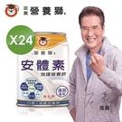 三友營養獅 安體素強護營養飲(清甜) 237ml x 24入 ※加贈237mlx2瓶