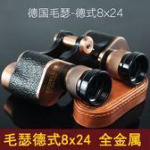 望遠鏡 德國毛瑟全金屬望遠鏡雙筒便攜式高倍高清夜視非紅外測距軍望眼鏡 MKS 小宅女