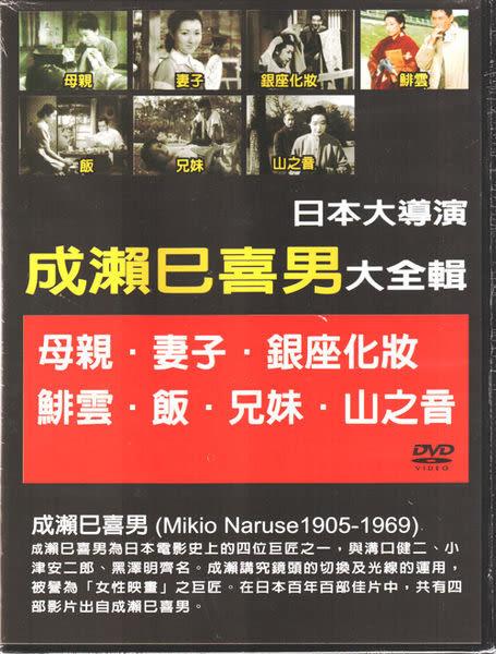 日本大導演成瀨巳喜男大全輯 Mikio Naruse1905到1969 銀座化妝 Ginza Cosmetics  (購