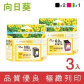 [Sunflower 向日葵]for HP NO.60XL / 2黑1彩高容量超值組 (CC641WA*2+CC644WA) 環保墨水匣