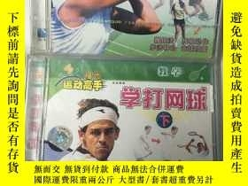 二手書博民逛書店罕見科教怎樣學打網球VCD2碟Y161784