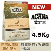 ACANA愛肯拿-田園收穫貓低GI-放養雞.火雞+藍莓全齡貓(泌尿) 4.5KG