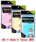 【醫康生活家】雙鋼印► 永猷 醫用大人口罩 5入包 -粉/黃/天青藍-MD醫療口罩