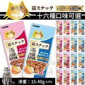 *KING WANG*【六包組】貓吃魚《貓用零食》十六種口味 台灣製造 貓零食 15-40g/包