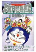 哆啦A夢歷險記特別篇10