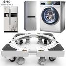 洗衣機底座置物架洗衣機墊加粗加厚冰箱底座...