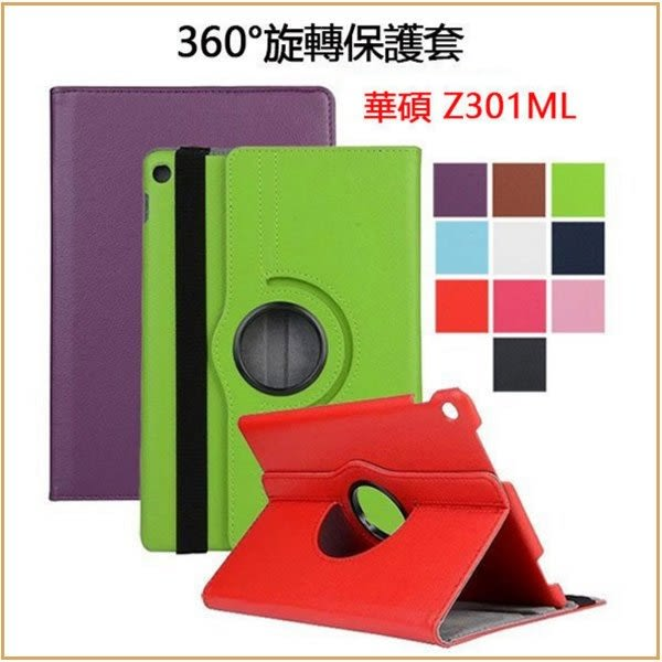旋轉皮套 華碩 ASUS Zen Pad 10 Z301ML Z301MFL 平板皮套 360°旋轉 防摔 多角度支架 荔枝紋
