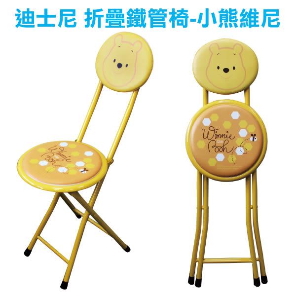 迪士尼正版 小熊維尼折疊鐵管椅/居家椅/折疊椅/餐椅/卡通椅-LAIBAO蕾寶生活廣場