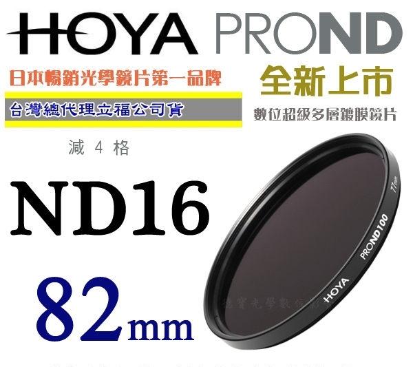 預購 HOYA PROND ND16 82mm HOYA 最新 Pro ND 減光鏡 公司貨 減4格 贈濾鏡接環