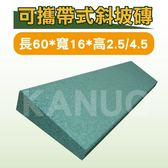 可攜帶式斜坡磚/斜坡板 長60*寬16*高2.5/4.5