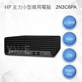 HP 400G6SF/i3 主力小型商用電腦 2N3C6PA