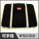 超微 AMD 全新 現貨 原廠手提包 筆電包 14吋 防震袋 拉鍊包 保護袋 Vivobook S14 S13 Zenbook【Buy3c奇展】