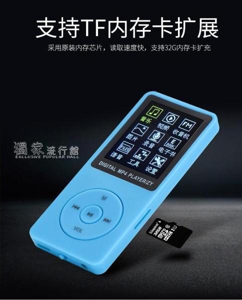 隨身聽隨身聽mp4mp3學生插卡MP3播放器運動有屏MP4無損MP5電子書錄音筆 快速出貨