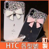 HTC U12 life Desire12+ UUltra U12Plus U11 EYEs U11+ 優雅淑女鑽殼 手機殼 水鑽殼 訂製