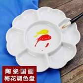 6寸8寸陶瓷調色盤顏料碟繪畫工具美術用品學生用梅花國畫水彩畫盤  極有家