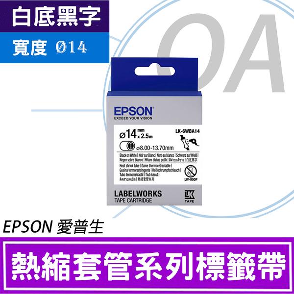 【高士資訊】EPSON φ14 LK-6WBA14 熱縮套管 白底黑字 原廠 盒裝 防水 標籤帶