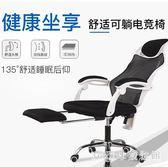電競椅游戲椅電腦椅電競椅簡約辦公椅轉椅人體工學椅網布辦公椅會議椅 LH3550【3C環球數位館】