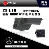 【仁獅】BENZ R系列W251 專用 前後1080P WiFi行車紀錄器ZS-L18*專屬APP下載