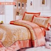 GALATEA 沙定緹花-粉橘 雙人加大絲緞四件式床包鋪棉兩用被組