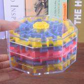 全館免運 3d立體迷宮玩具走珠兒童益智