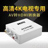 小霸王游戲機AV轉HDMI高清4K電視轉換器音視頻同步即插即用igo 綠光森林