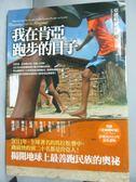 【書寶二手書T7/體育_IMH】我在肯亞跑步的日子_亞德哈羅南德.芬恩