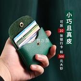 復古小零錢包駕駛證皮套硬幣包男女士迷你名片卡包駕照保護套 快速出貨