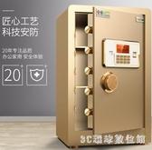 保險櫃 虎霸牌保險櫃60CM家用指紋密碼小型報警保險箱辦公全鋼入墻智慧『3C環球數位館』