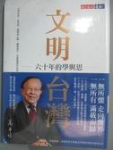 【書寶二手書T2/社會_LCW】文明台灣:六十年的學與思_高希均