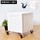 貨櫃收納椅/專用輪/活動收納櫃【CT50-3232B】樹德 CARGO貨櫃收納椅+4顆專用輪 (2色)
