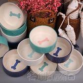 出口英國寵物陶瓷碗貓碗狗碗喝水盆大型犬狗盆 名創家居館