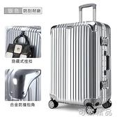 鋁框行李箱萬向輪女24寸30大密碼箱旅行箱子韓版學生皮箱拉桿箱男 雙12全館免運