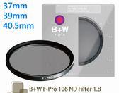 B+W F-PRO 106 ND 1.8 ND64  37mm/39mm/40.5mm 單層鍍膜減光鏡 減6格【公司貨】BWK