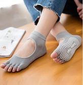 瑜伽襪子女防滑運動襪露趾背襪健身襪 交換禮物