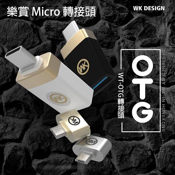 【飛兒】REMAX WK 樂賞 OTG 轉接頭 Micro USB 轉接器 網卡 讀卡機 滑鼠 鍵盤 加碼送贈品 207