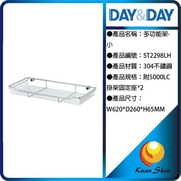 day&day日日家居生活精品 ST2298LH 多功能架
