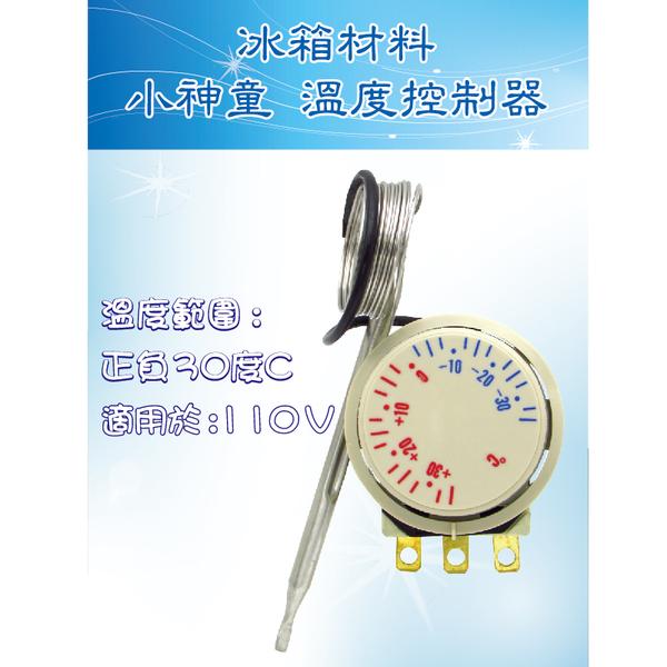 【小神童】 冷凍零件 冷凍溫度控制器 冷凍櫃 冷藏櫃 調溫器 冷凍調溫器 溫度控制器